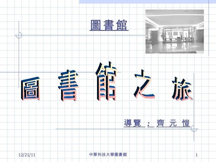 圖書館 圖  書  館  之  旅 導覽  :  齊 元 愷