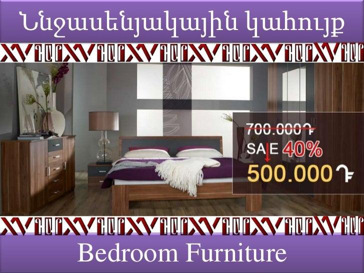 Ննջասենյակային կահույք   Bedroom Furniture