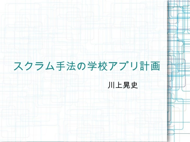 スクラム手法の学校アプリ計画 川上晃史