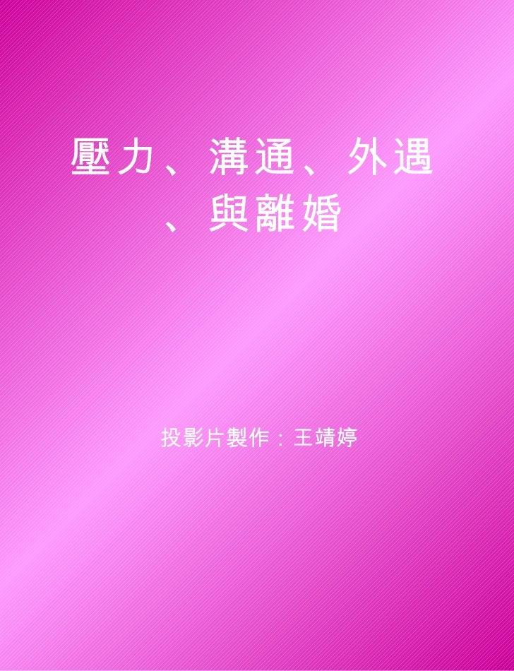 壓力 、溝通、外遇、與離婚 投影片製作:王靖婷