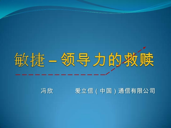 冯欣   爱立信(中国)通信有限公司