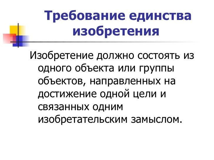 Роспатент публикует сведения о заявке на изобретение по истечении