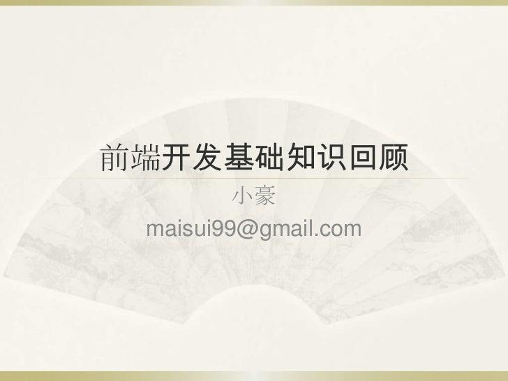 前端开发基础知识回顾         小豪 maisui99@gmail.com