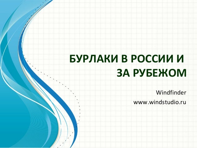 БУРЛАКИ В РОССИИ И ЗА РУБЕЖОМ Windfinder www.windstudio.ru