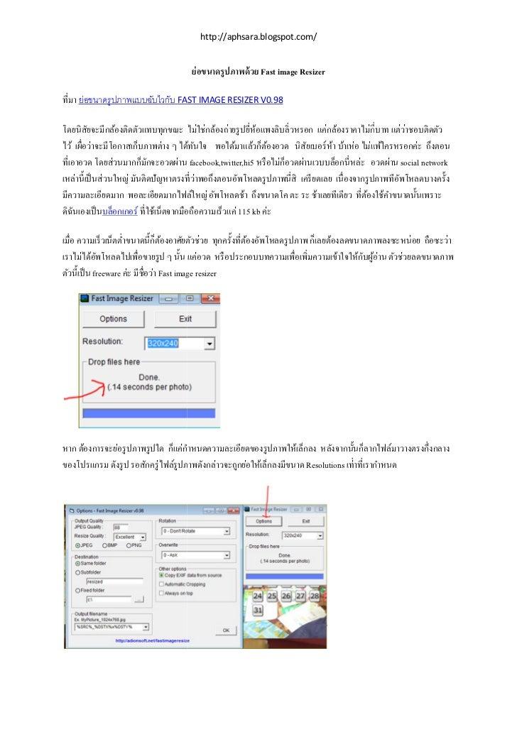 http://aphsara.blogspot.com/                                             Fast image Resizer                 FAST IMAGE RES...