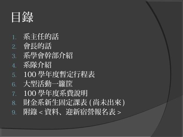 銘傳財金新生資料 Slide 2