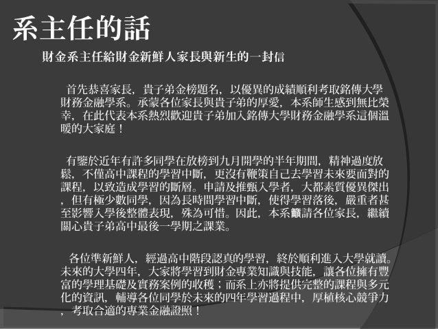銘傳財金新生資料 Slide 3