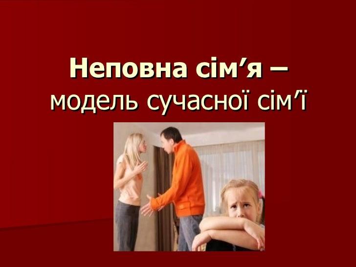 Неповна сім′я –  модель сучасної сім′ї