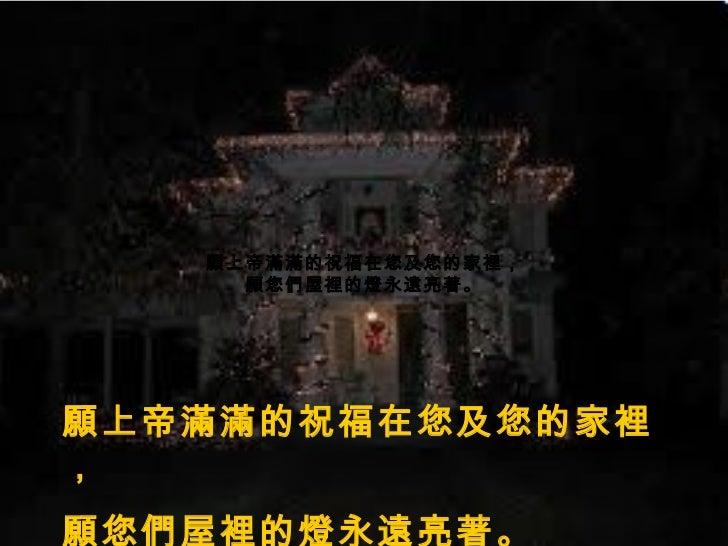 願上帝滿滿的祝福在您及您的家裡, 願您們屋裡的燈永遠亮著。 願上帝滿滿的祝福在您及您的家裡, 願您們屋裡的燈永遠亮著。
