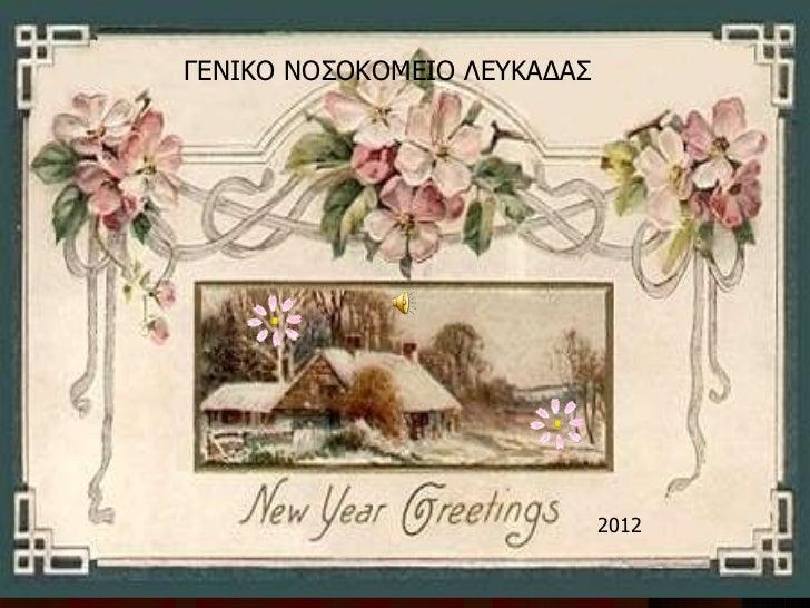 ΓΕΝΙΚΟ ΝΟΣΟΚΟΜΕΙΟ ΛΕΥΚΑΔΑΣ 2012