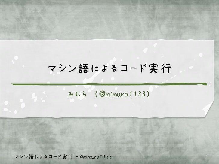 マシン語によるコード実行              みむら (@mimura1133)マシン語によるコード実行 - @mimura1133        1