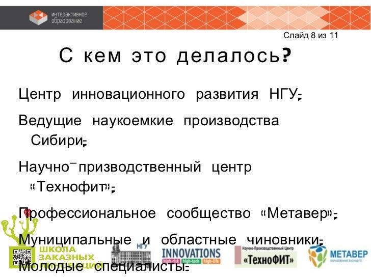 С кем это делалось? <ul><li>Центр инновационного развития НГУ; </li></ul><ul><li>Ведущие наукоемкие производства Сибири; <...