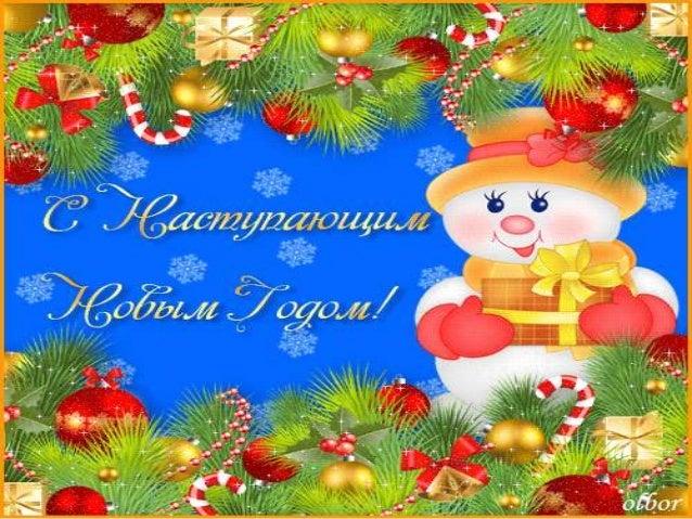 Адрес: 162340 Россия, Вологодская область, город Великий Устюг, дом Деда Мороза. Деду Морозу.