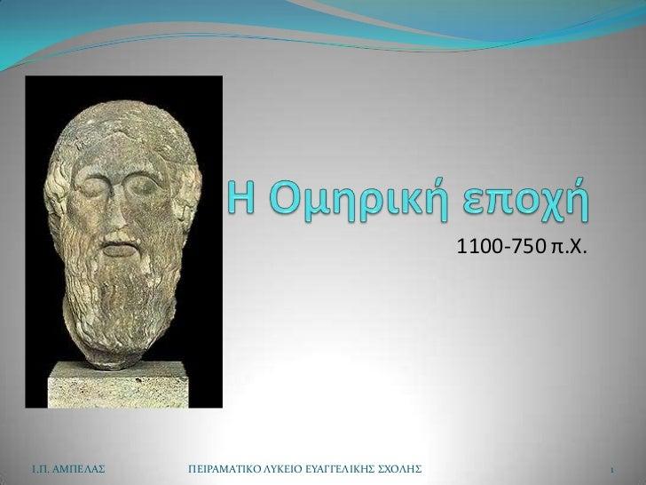 1100-750 π.Χ.Ι.Π. ΑΜΠΕΛΑ   ΠΕΙΡΑΜΑΣΙΚΟ ΛΤΚΕΙΟ ΕΤΑΓΓΕΛΙΚΗ ΧΟΛΗ                   1