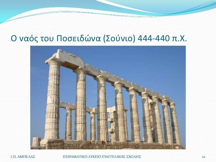 Ο ναόσ του Ποςειδϊνα (Σοφνιο) 444-440 π.Χ.Ι.Π. ΑΜΠΕΛΑ   ΠΕΙΡΑΜΑΣΙΚΟ ΛΤΚΕΙΟ ΕΤΑΓΓΕΛΙΚΗ ΧΟΛΗ   10