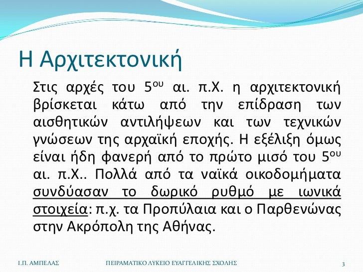 Θ Αρχιτεκτονικι    Στισ αρχζσ του 5ου αι. π.Χ. θ αρχιτεκτονικι    βρίςκεται κάτω από τθν επίδραςθ των    αιςκθτικϊν αντιλι...