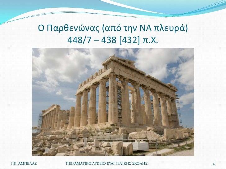 Ο Παρκενϊνασ (από τθν ΝΑ πλευρά)                     448/7 – 438 [432] π.Χ.Ι.Π. ΑΜΠΕΛΑ        ΠΕΙΡΑΜΑΣΙΚΟ ΛΤΚΕΙΟ ΕΤΑΓΓΕΛΙ...