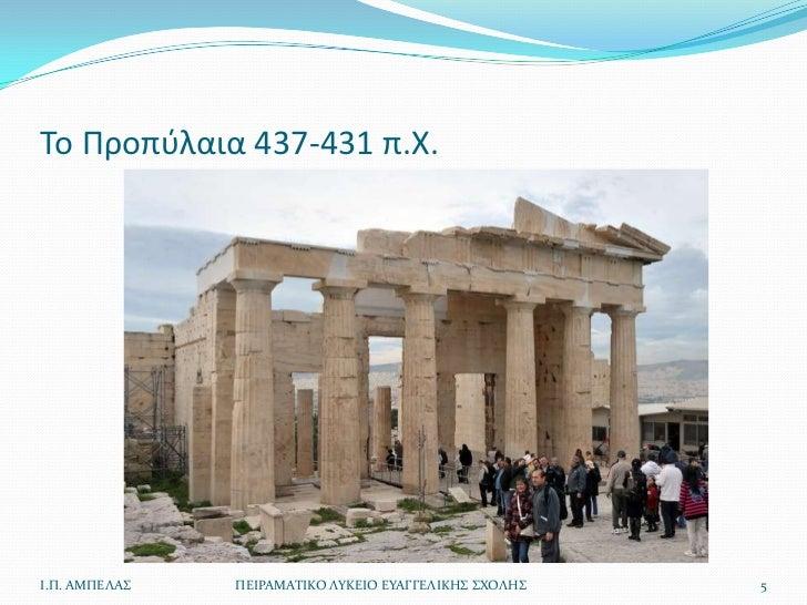Το Προπφλαια 437-431 π.Χ.Ι.Π. ΑΜΠΕΛΑ   ΠΕΙΡΑΜΑΣΙΚΟ ΛΤΚΕΙΟ ΕΤΑΓΓΕΛΙΚΗ ΧΟΛΗ   5