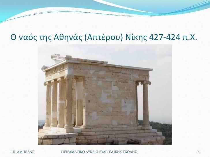 Ο ναόσ τθσ Ακθνάσ (Απτζρου) Νίκθσ 427-424 π.Χ.Ι.Π. ΑΜΠΕΛΑ   ΠΕΙΡΑΜΑΣΙΚΟ ΛΤΚΕΙΟ ΕΤΑΓΓΕΛΙΚΗ ΧΟΛΗ   6