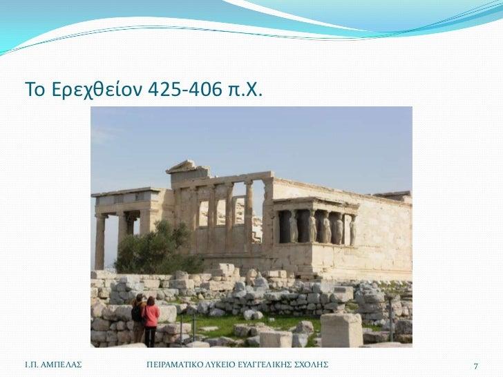Το Ερεχκείον 425-406 π.Χ.Ι.Π. ΑΜΠΕΛΑ   ΠΕΙΡΑΜΑΣΙΚΟ ΛΤΚΕΙΟ ΕΤΑΓΓΕΛΙΚΗ ΧΟΛΗ   7