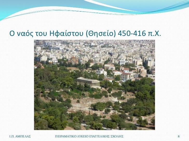 Ο ναόσ του Θφαίςτου (Θθςείο) 450-416 π.Χ.Ι.Π. ΑΜΠΕΛΑ   ΠΕΙΡΑΜΑΣΙΚΟ ΛΤΚΕΙΟ ΕΤΑΓΓΕΛΙΚΗ ΧΟΛΗ   8