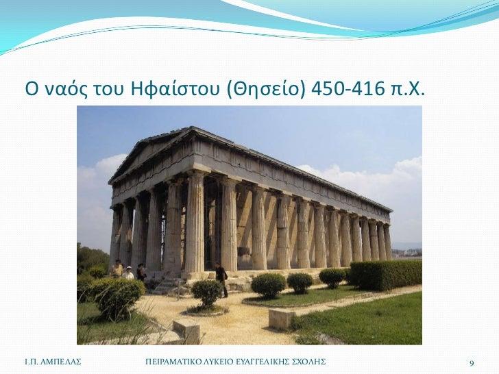 Ο ναόσ του Θφαίςτου (Θθςείο) 450-416 π.Χ.Ι.Π. ΑΜΠΕΛΑ   ΠΕΙΡΑΜΑΣΙΚΟ ΛΤΚΕΙΟ ΕΤΑΓΓΕΛΙΚΗ ΧΟΛΗ   9