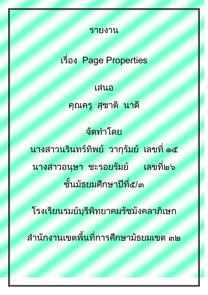 Page Properties