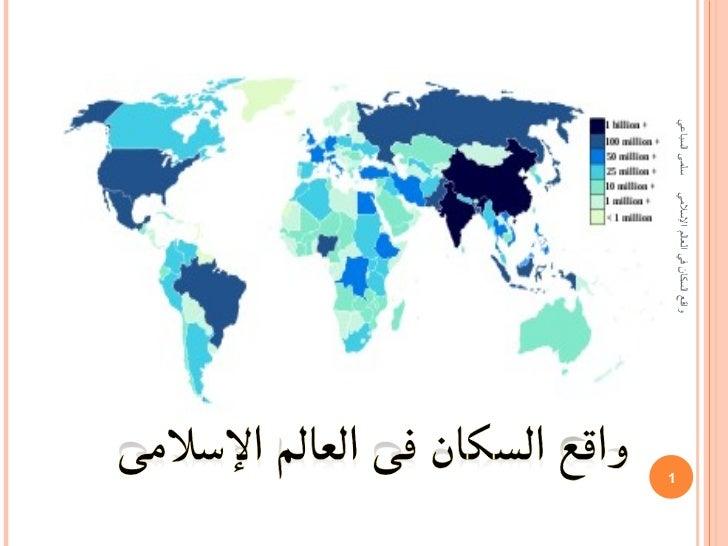 واقع السكان في العالم الإسلامي سلمى السباعي