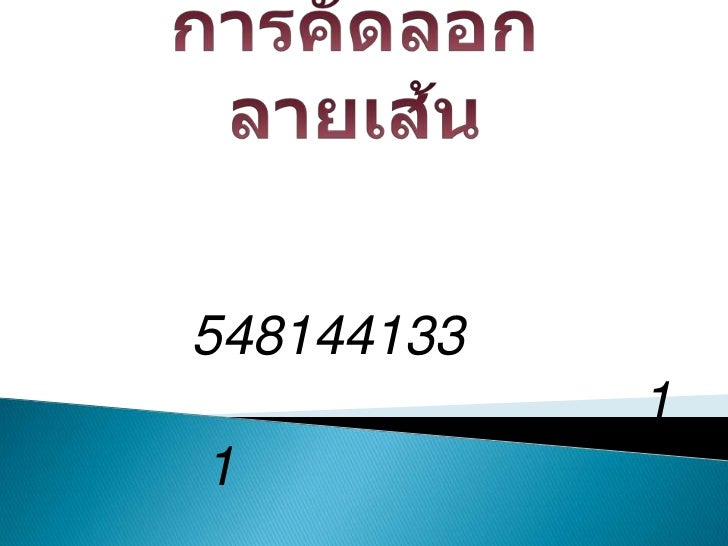548144133            11