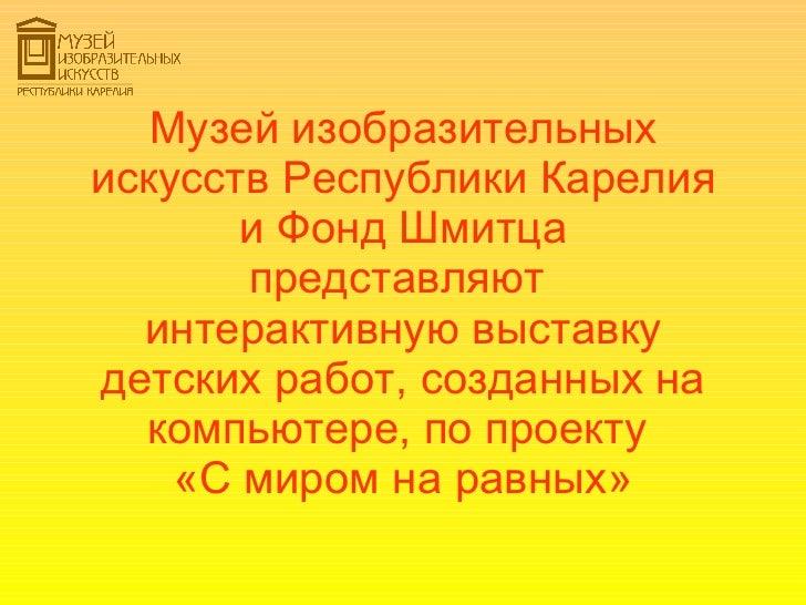 Музей изобразительных искусств Республики Карелия и Фонд Шмитца представляют  интерактивную выставку детских работ, создан...