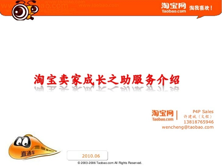 P4P Sales                                                      许建斌(文程)                                                    ...