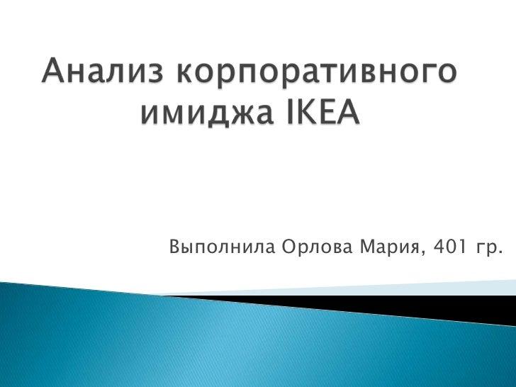 Выполнила Орлова Мария, 401 гр.