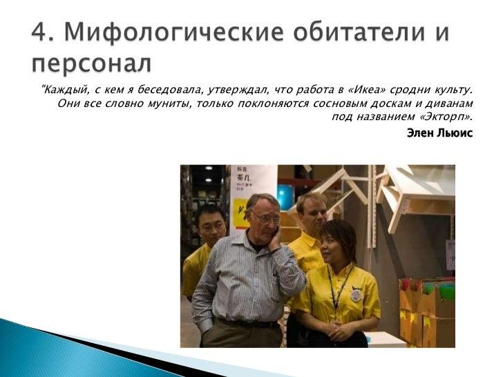 Анализ корпоративного имиджа IKEA