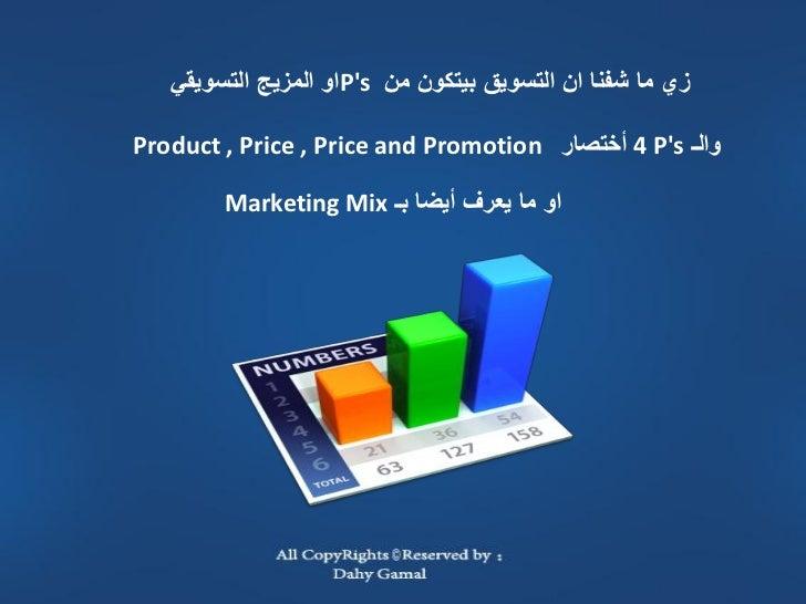 الفرق بين التسويق والمبيعات Slide 2