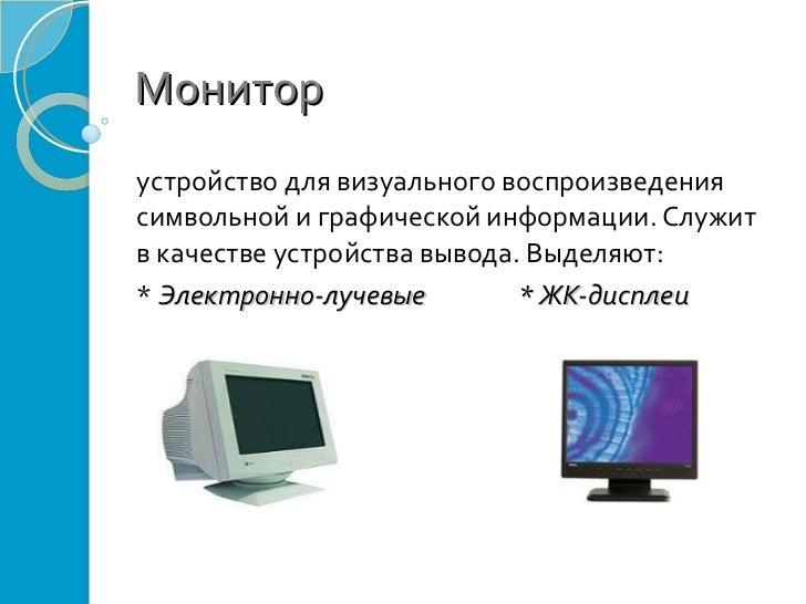 Скачать презентацию на тему строение компьютера