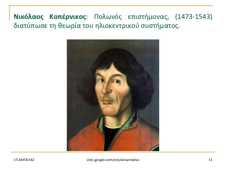 Νικόλαοσ Κοπζρνικοσ: Πολωνόσ επιςτιμονασ, (1473-1543)διατφπωςε τθ κεωρία του θλιοκεντρικοφ ςυςτιματοσ.Ι.Π.ΑΜΠΕΛΑ        s...