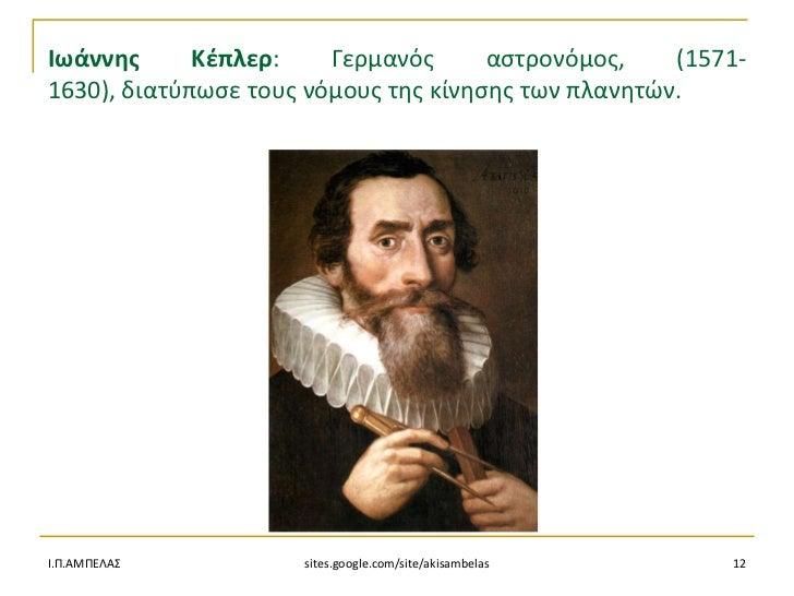 Ιωάννθσ      Κζπλερ:    Γερμανόσ      αςτρονόμοσ,    (1571-1630), διατφπωςε τουσ νόμουσ τθσ κίνθςθσ των πλανθτών.Ι.Π.ΑΜΠΕΛ...