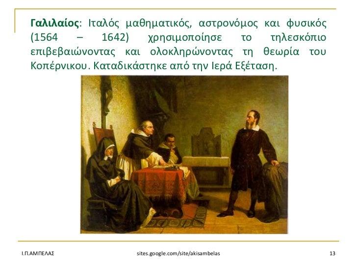 Γαλιλαίοσ: Ιταλόσ μακθματικόσ, αςτρονόμοσ και φυςικόσ  (1564    –    1642)   χρθςιμοποίθςε     το   τθλεςκόπιο  επιβεβαιών...