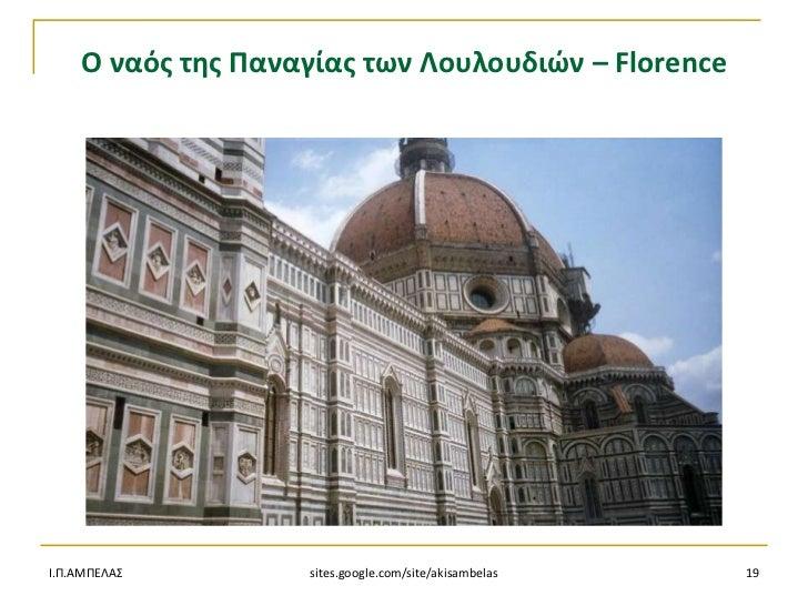 Ο ναόσ τθσ Παναγίασ των Λουλουδιϊν – FlorenceΙ.Π.ΑΜΠΕΛΑ        sites.google.com/site/akisambelas   19