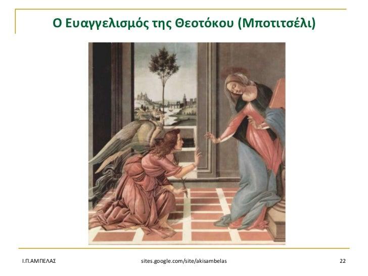 Ο Ευαγγελιςμόσ τθσ Θεοτόκου (Μποτιτςζλι)Ι.Π.ΑΜΠΕΛΑ           sites.google.com/site/akisambelas   22