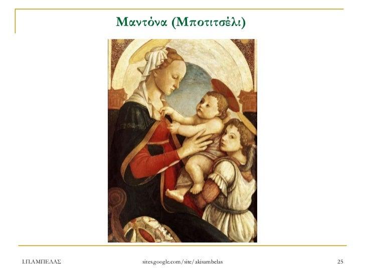 Μαντόνα (Μποτιτσέλι)Ι.Π.ΑΜΠΕΛΑΣ       sites.google.com/site/akisambelas   25