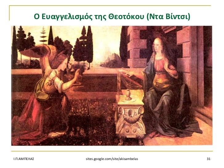 Ο Ευαγγελιςμόσ τθσ Θεοτόκου (Ντα Βίντςι)Ι.Π.ΑΜΠΕΛΑ            sites.google.com/site/akisambelas   31