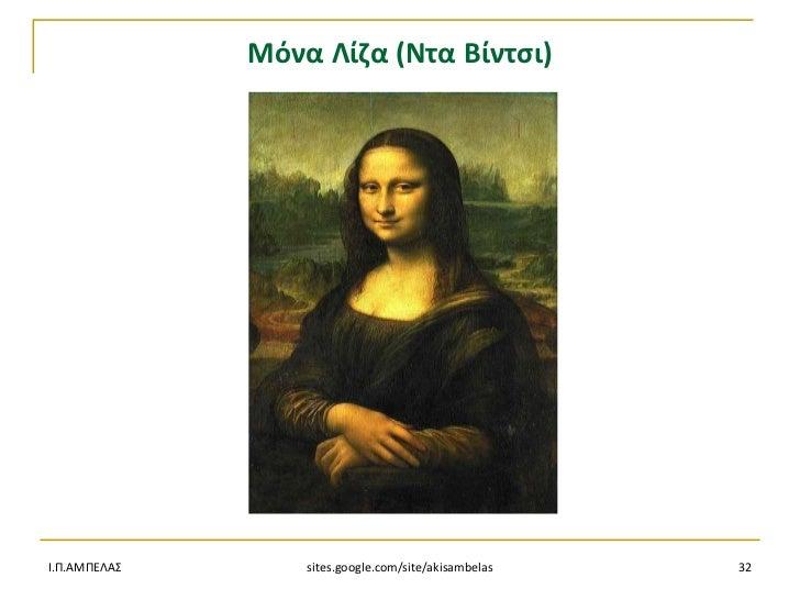 Μόνα Λίηα (Ντα Βίντςι)Ι.Π.ΑΜΠΕΛΑ       sites.google.com/site/akisambelas   32