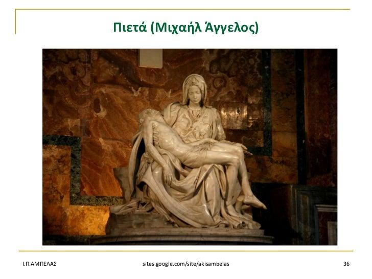 Πιετά (Μιχαιλ Άγγελοσ)Ι.Π.ΑΜΠΕΛΑ       sites.google.com/site/akisambelas   36