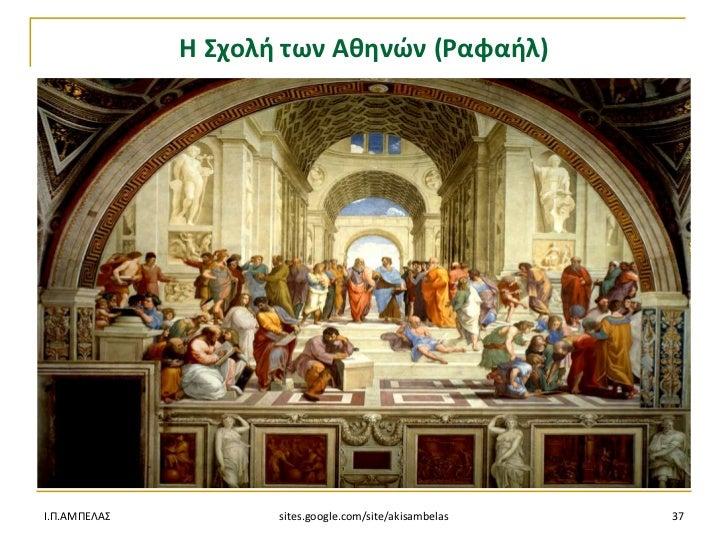 Θ χολι των Ακθνϊν (Ραφαιλ)Ι.Π.ΑΜΠΕΛΑ          sites.google.com/site/akisambelas   37