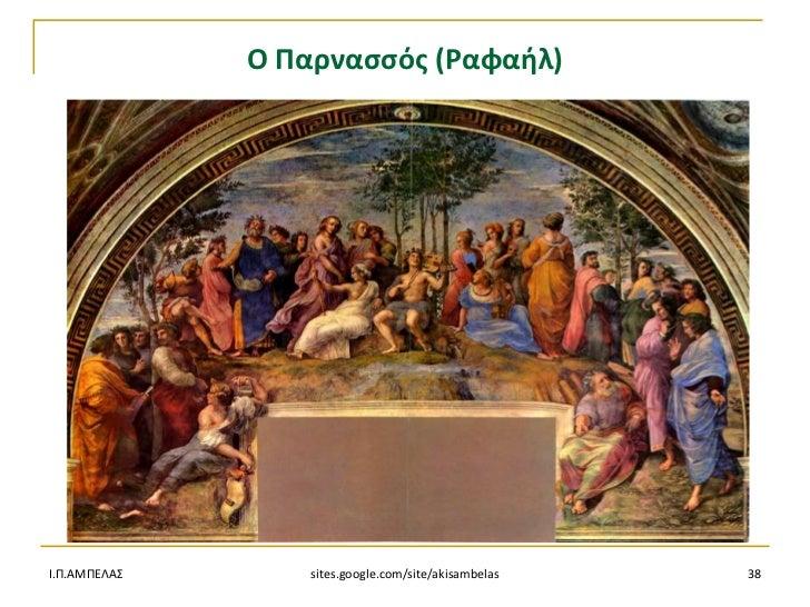Ο Παρναςςόσ (Ραφαιλ)Ι.Π.ΑΜΠΕΛΑ       sites.google.com/site/akisambelas   38
