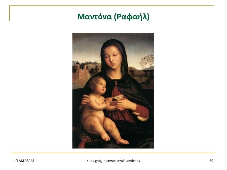 Μαντόνα (Ραφαιλ)Ι.Π.ΑΜΠΕΛΑ     sites.google.com/site/akisambelas   39