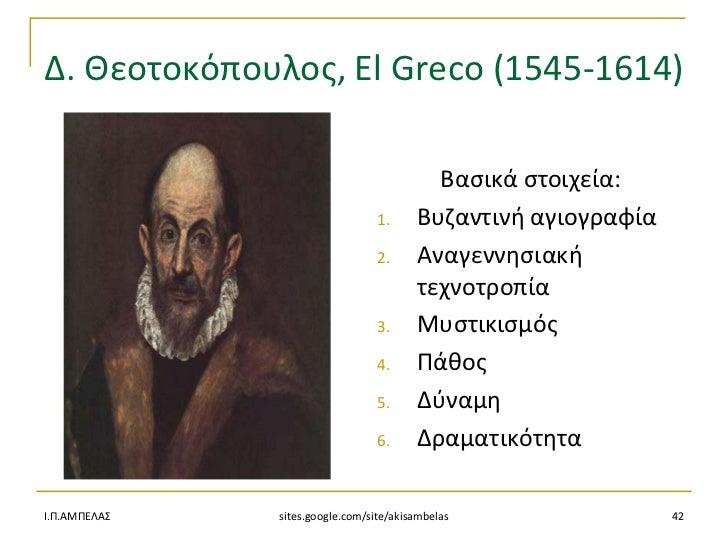 Δ. Θεοτοκόπουλοσ, El Greco (1545-1614)                                          Βαςικά ςτοιχεία:                          ...