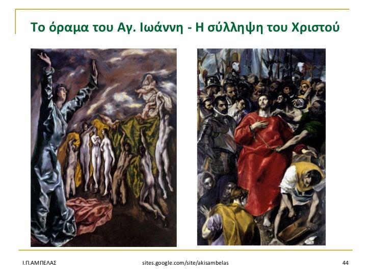 Σο όραμα του Αγ. Ιωάννθ - Θ ςφλλθψθ του ΧριςτοφΙ.Π.ΑΜΠΕΛΑ       sites.google.com/site/akisambelas   44