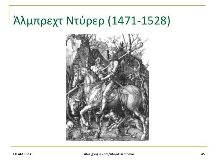 Άλμπρεχτ Ντφρερ (1471-1528)Ι.Π.ΑΜΠΕΛΑ   sites.google.com/site/akisambelas   45